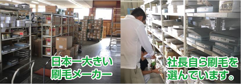 日本一大きな刷毛メーカーである「大塚刷毛製造株式会社」へ