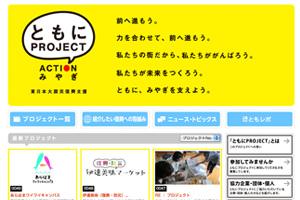 宮城県の復興プロジェクト応援 ともにPROJECT