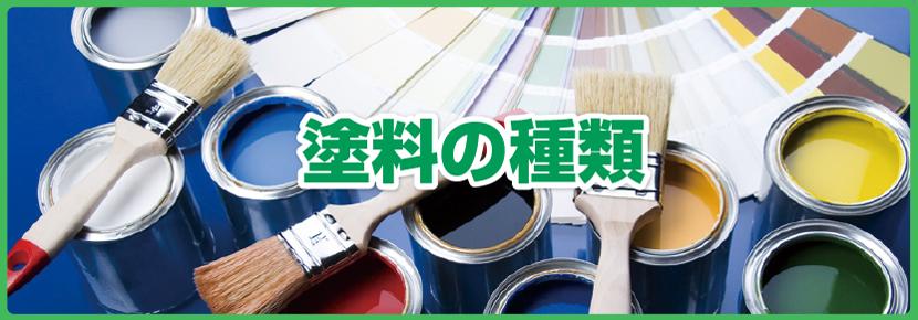 塗料の種類