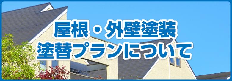 屋根・外壁塗装塗替プランについて