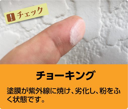 チョーキング 塗膜が紫外線に焼け、劣化し、粉をふく状態です。