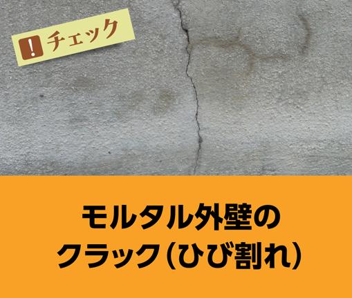 モルタル外壁のクラック(ひび割れ)