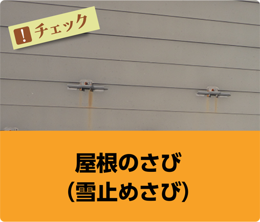 屋根のさび