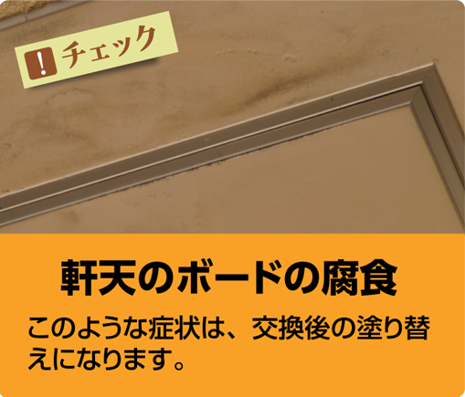 軒天のボードの腐食 このような症状は、交換後の塗り替えになります。