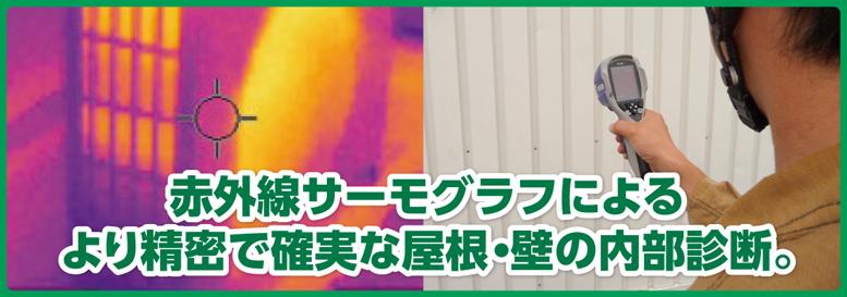 赤外線サーモグラフによるより精密で確実な屋根・壁の内部診断。