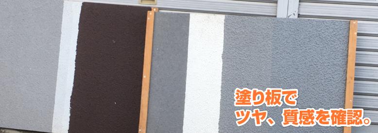 塗り板でツヤ、質感を確認。