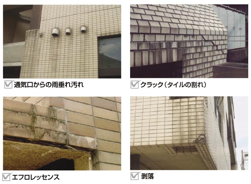 通気口からの雨だれ汚れ、クラック(タイルの割れ)、エフロレッセンス、剥落、危険な状態の壁の写真