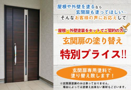 屋根・外壁塗装をセットでご契約の方に玄関扉の塗り替え特別プライス!!