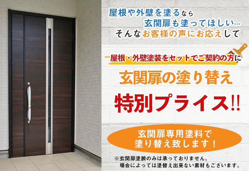 屋根・外壁塗装をセットでご契約の方に玄関扉の塗り替え特別プライス!! class=